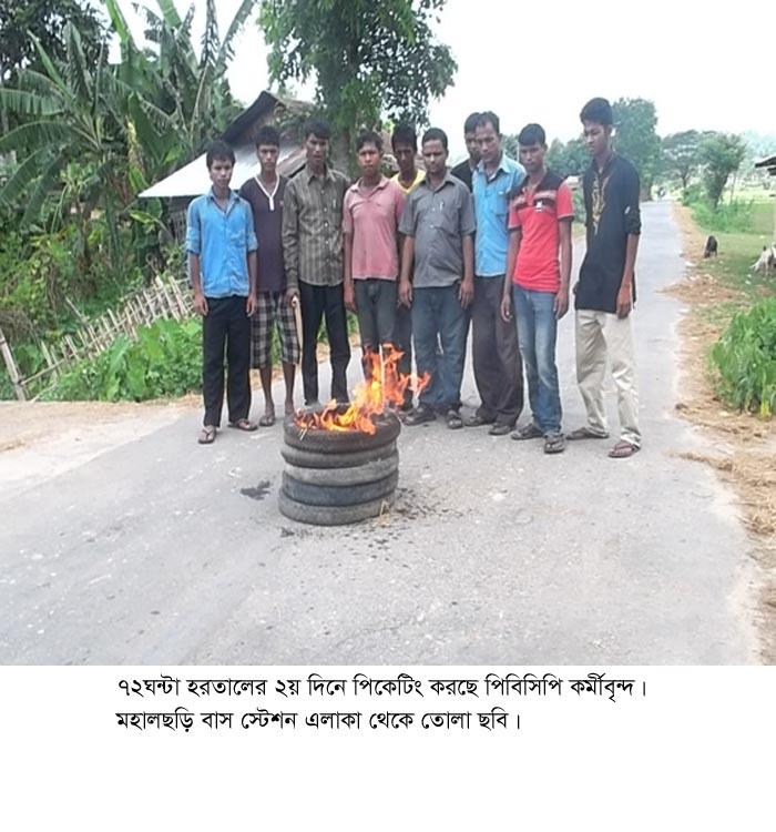 Mahalchari piketing picture