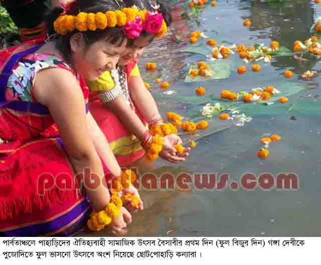 Rangamati full Bizu pic