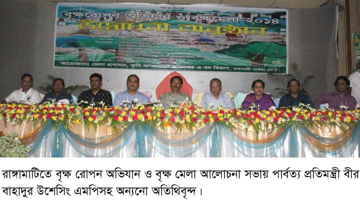 Rangamati Pic-21-06-14-1
