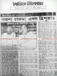 Kalpana Chakma 10