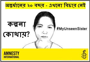 Kalpana-Chakma-poster-in-Bengali