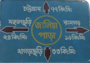 Khagrachari Pic 07.jpg.psd