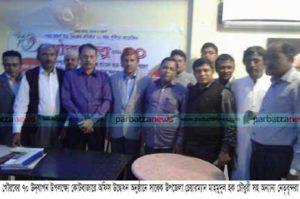 Pic Ukhiya 08-02-20