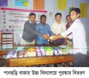 Bazar school Pic copy