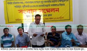 Press Confarence News_Alikadam (Bandarban) Pic (1) copy